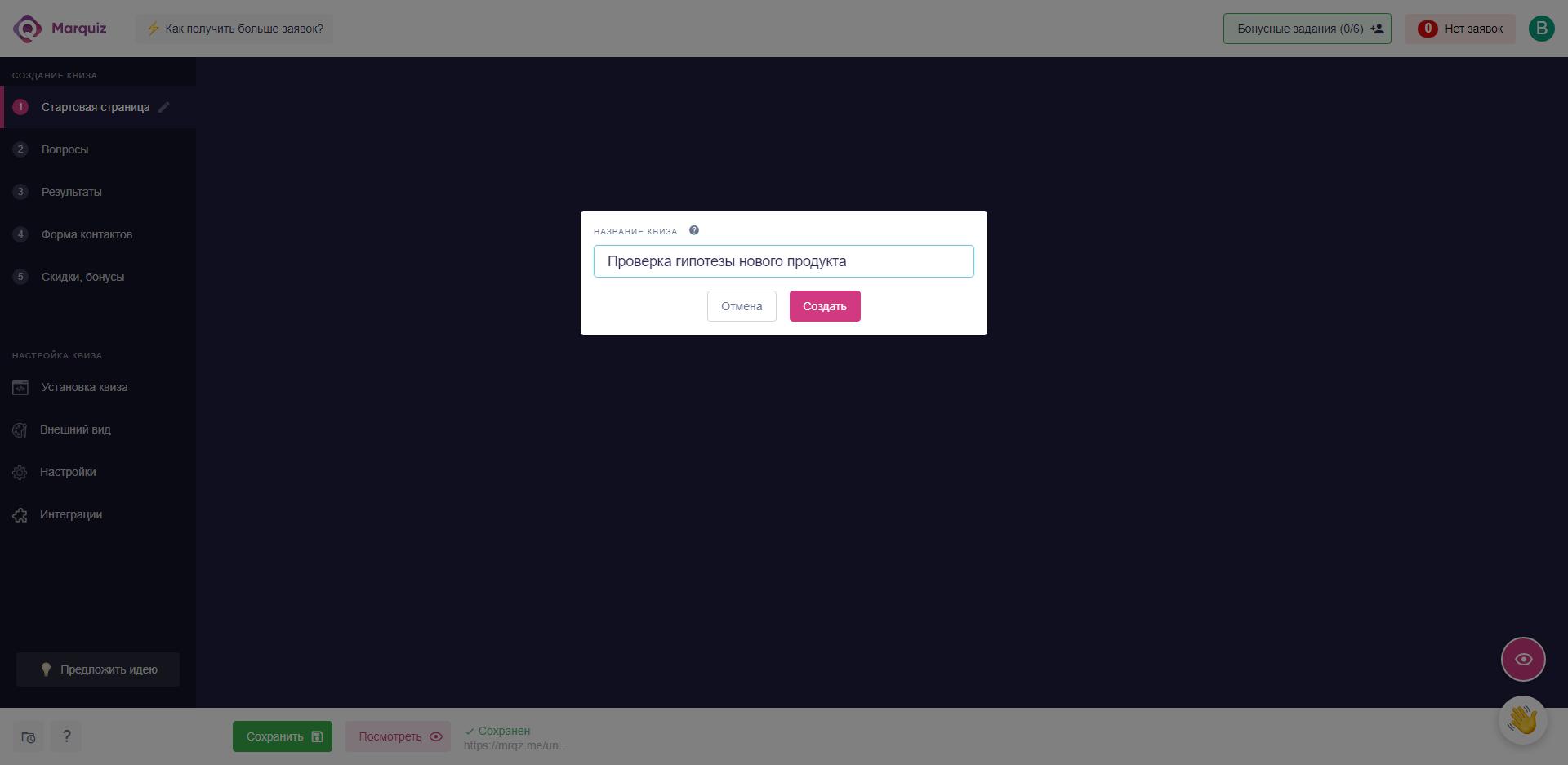 Как быстро сделать квиз на сайт
