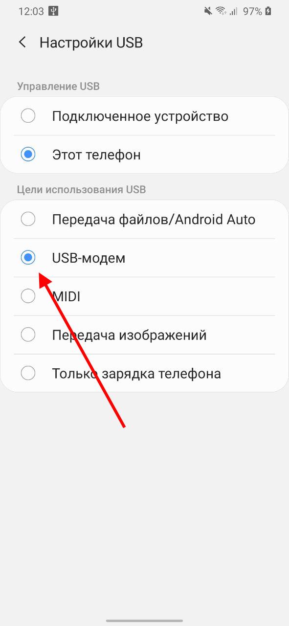 Как передать интернет телефона через USB