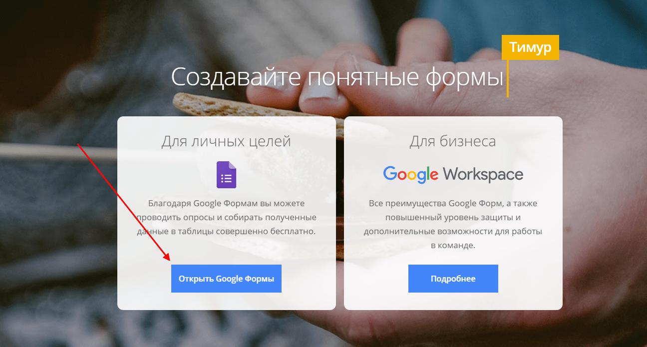 Где находятся Google Формы