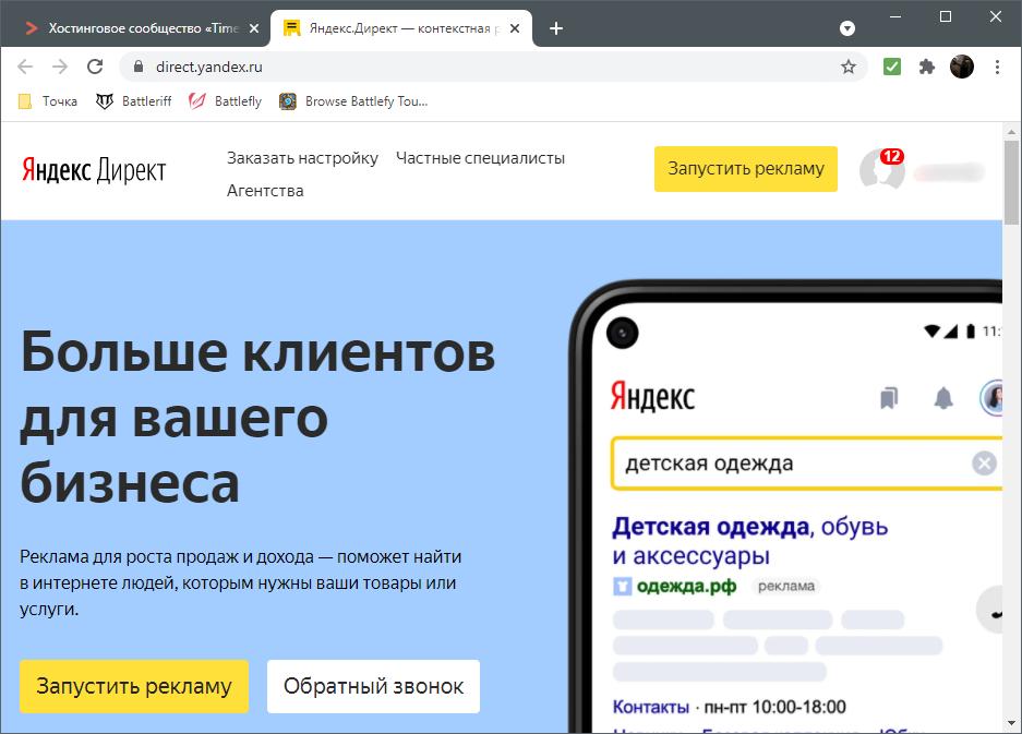 Создание аккаунта для начала работы в Яндекс.Директ