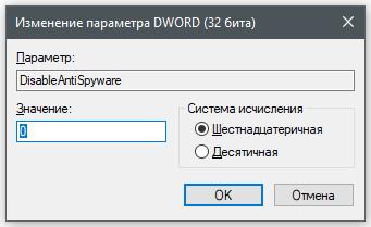 Значение параметра для включения Защитника Windows 10 в Редакторе реестра
