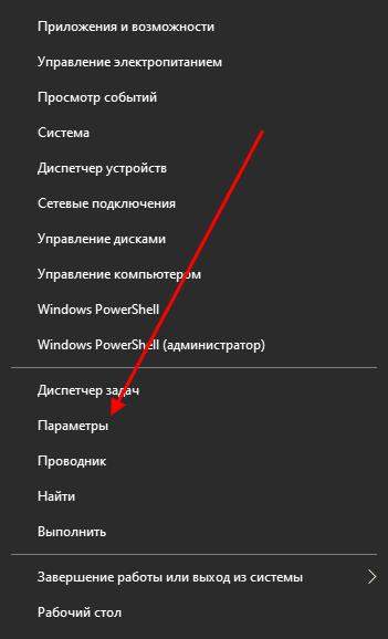 Как открыть параметры Windows 10