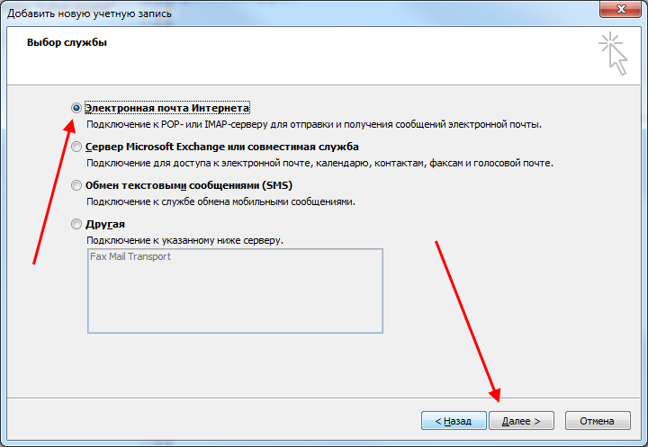 Добавление учетной записи в Microsoft Outlook 2010