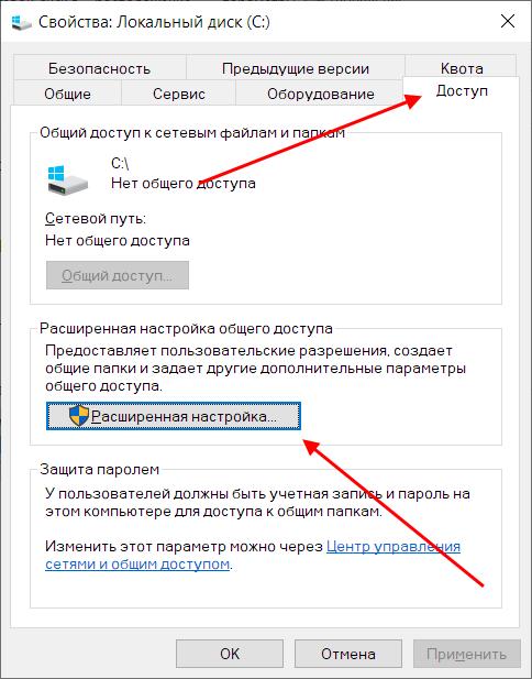 Расширенная настройка общего доступа диска в Windows 10