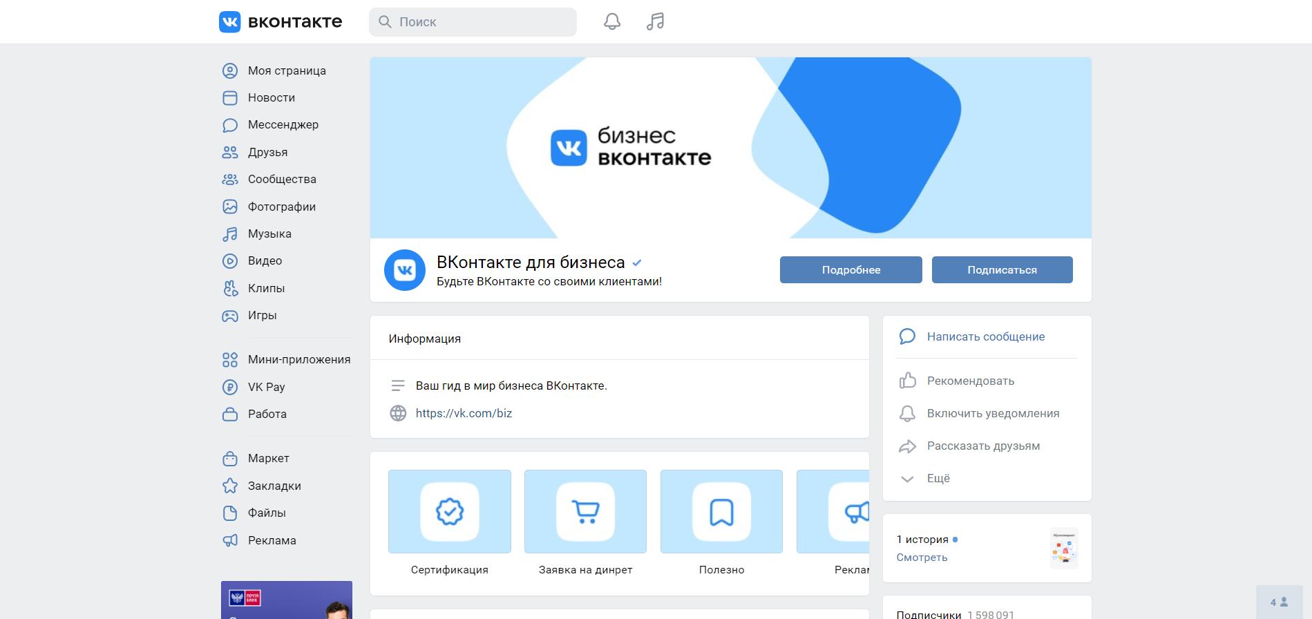 Сообщество ВКонтакте для бизнеса
