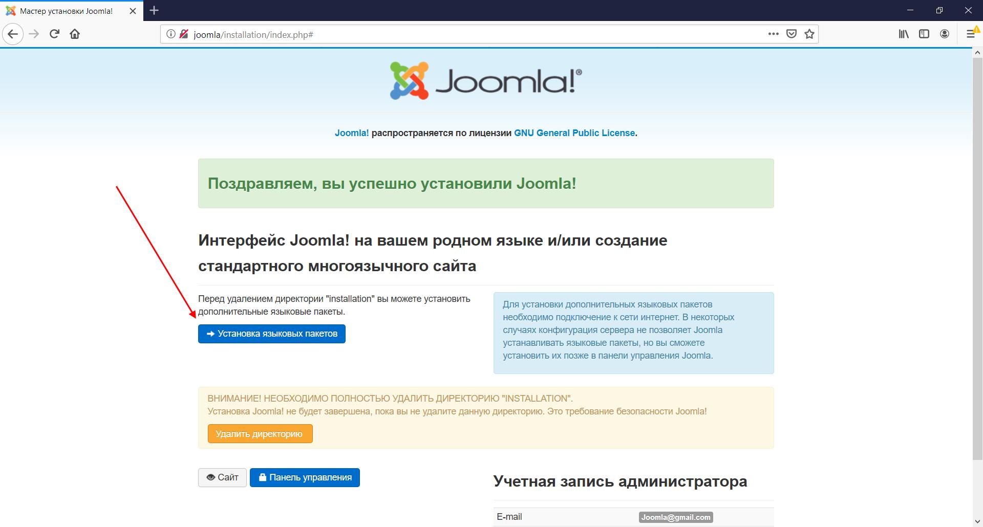 Как русифицировать Joomla