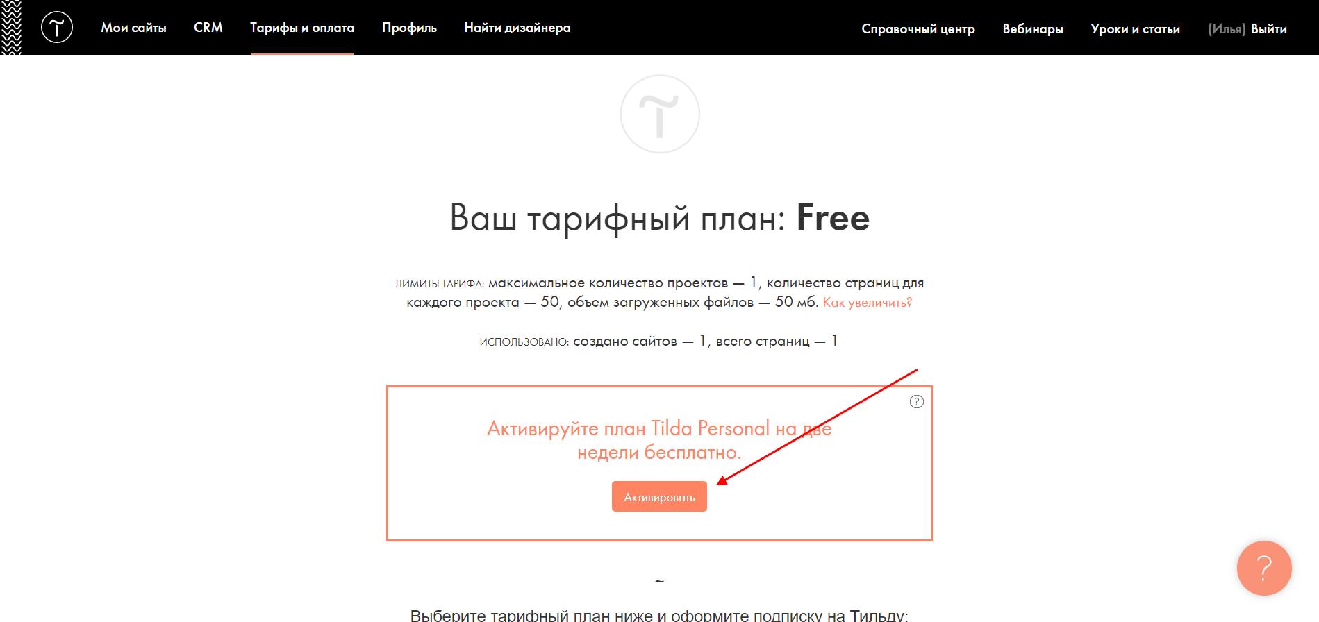 Как получить Tilda Personal бесплатно на две недели