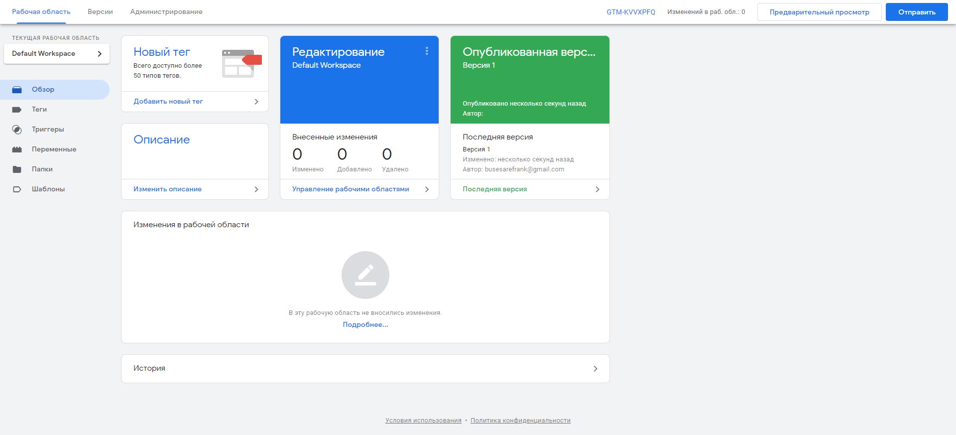Личный кабинет Google Tag Manager