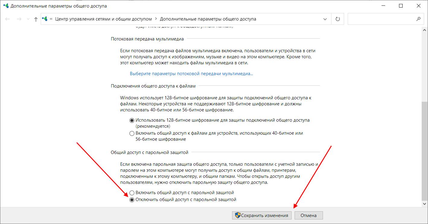 Как отключить общий доступ с парольной защитой в Windows 10