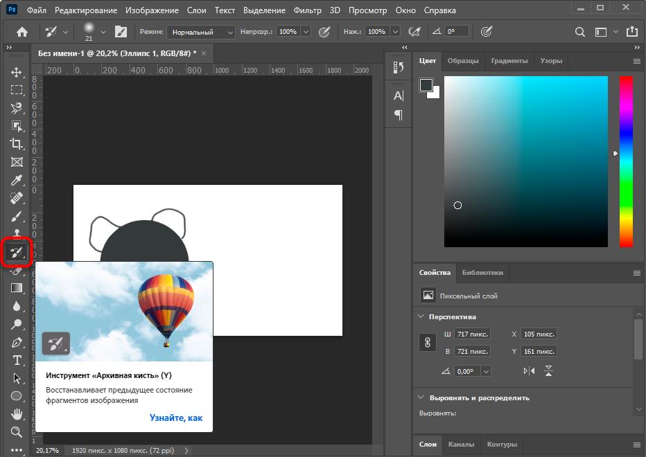 Инструмент Архивная кисть в программе Adobe Photoshop