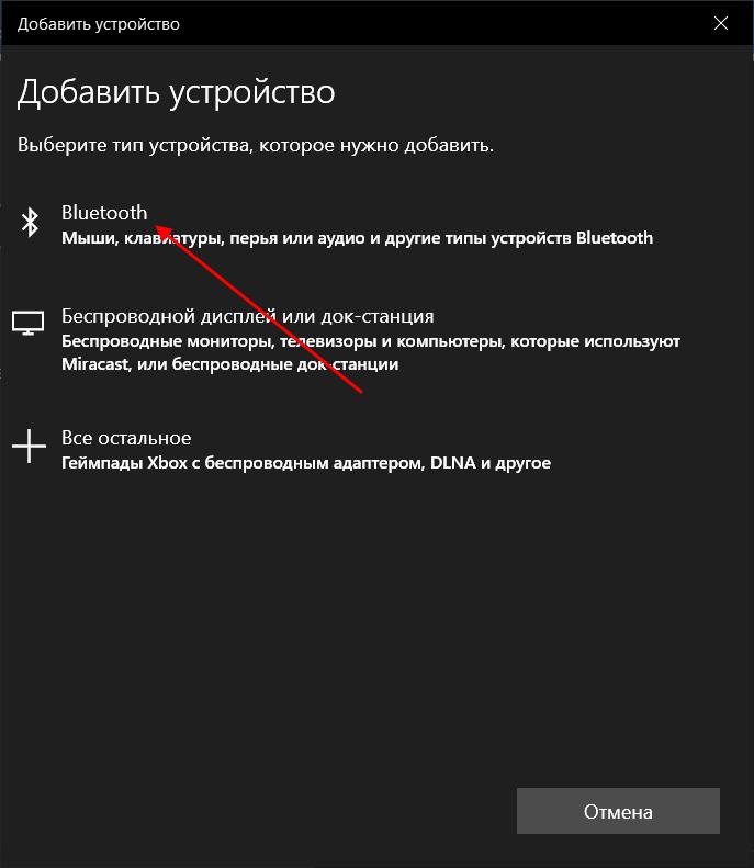 Как в Windows 10 подключиться к телефону через Bluetooth