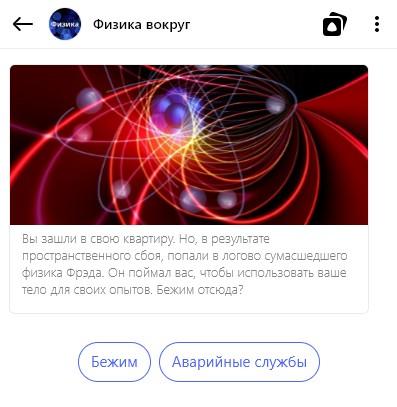 Занимательный квест по физике вместе с помощницей Яндекса