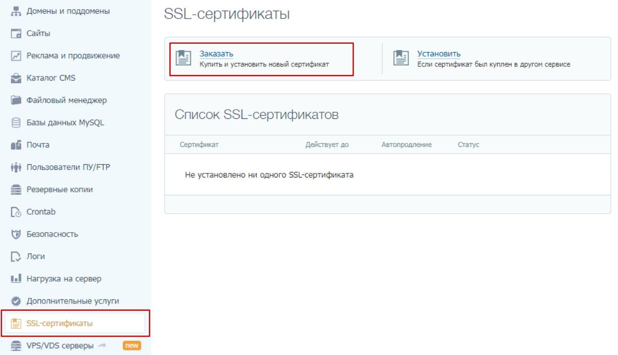 SSL Timeweb
