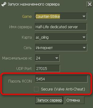 Установка защиты для создания сервера в CS 1.6 через SteamCMD