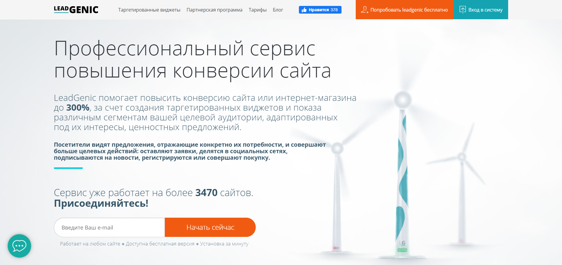 Leadgenic сервис для создания pop-up окна