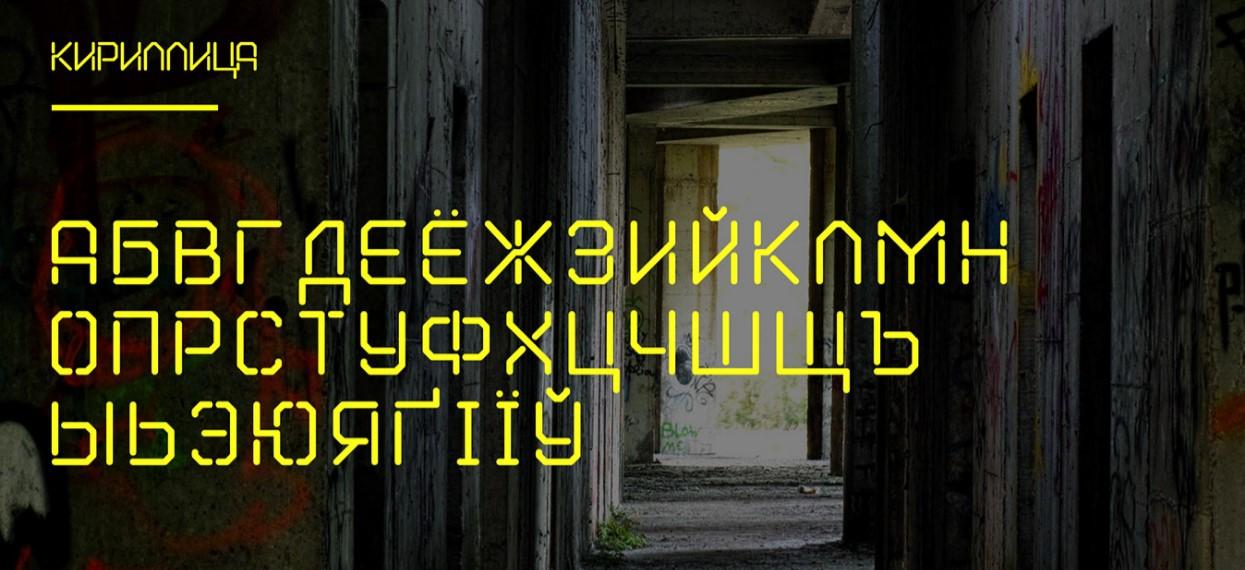 Варианты кириллицы в пакете Marske для разработки лого