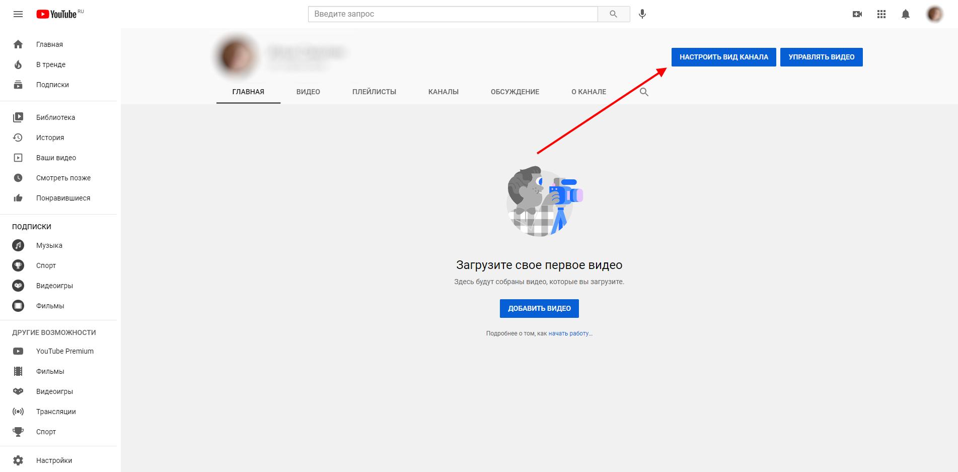 Как изменить шапку на YouTube