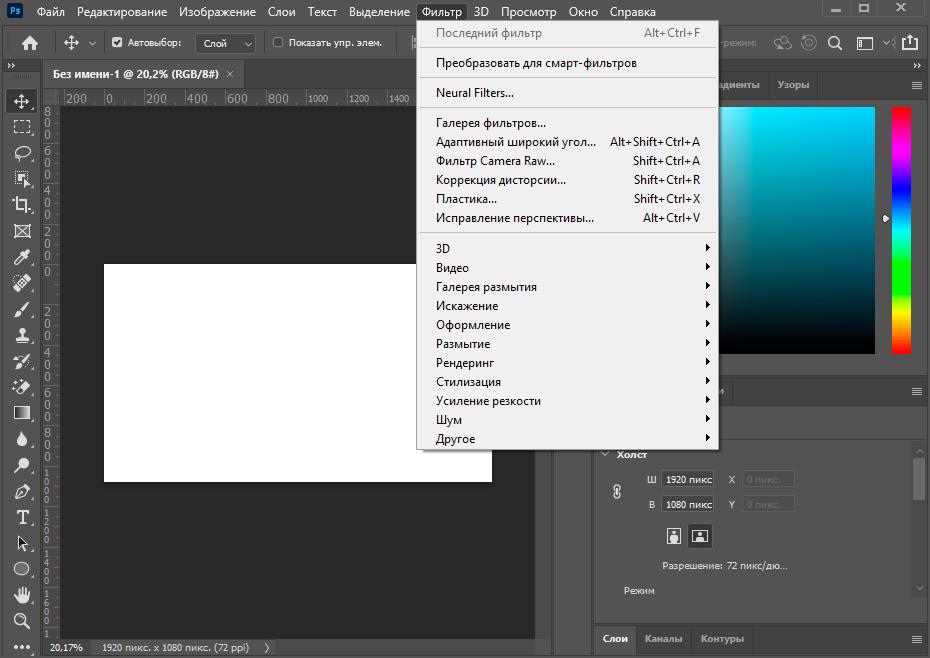 Просмотр доступных фильтров при оформлении фотографий в программе Adobe Photoshop