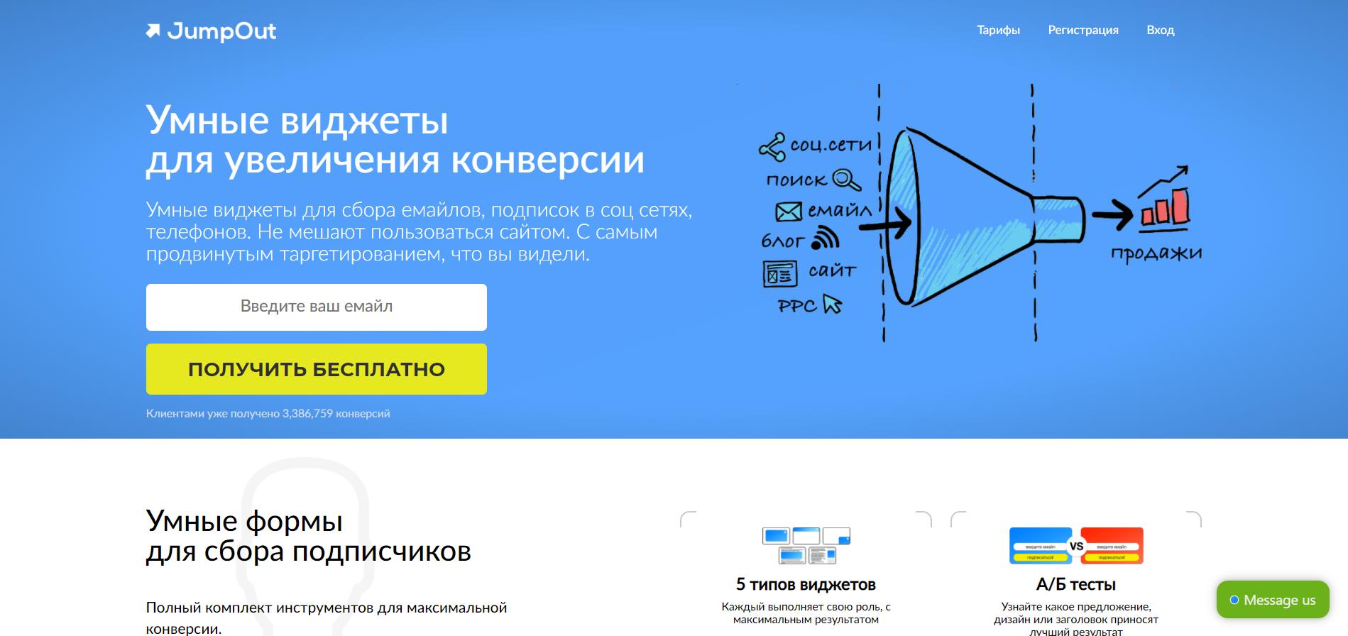 JumpOut сервис для создания pop-up окна