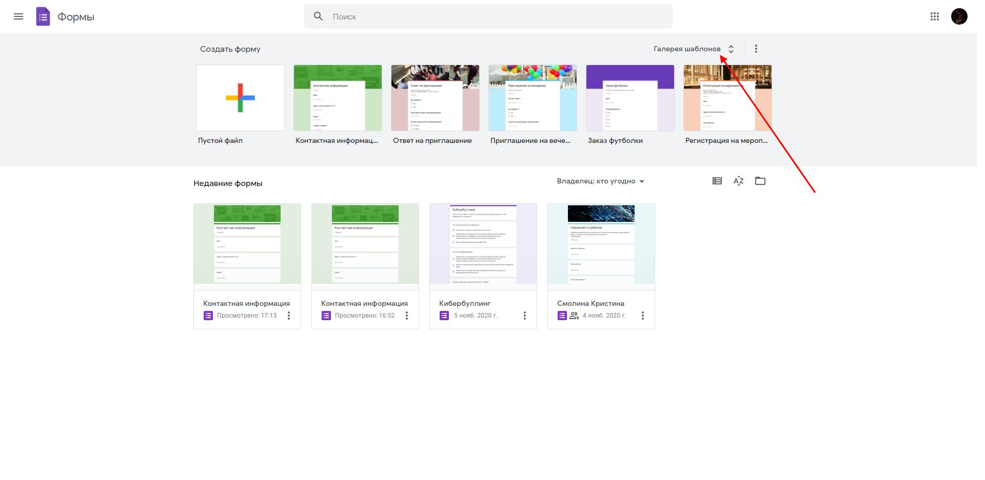 Как посмотреть шаблоны для Google Forms