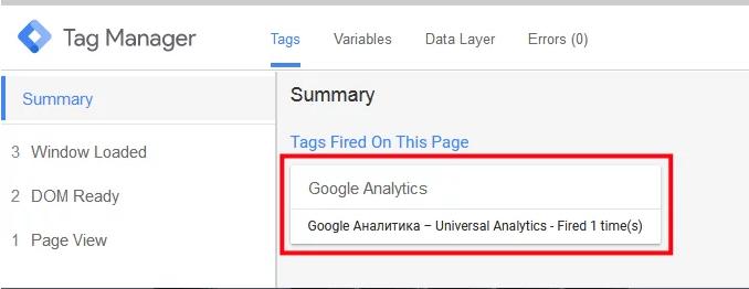 Проверка работы Google Tag Manager