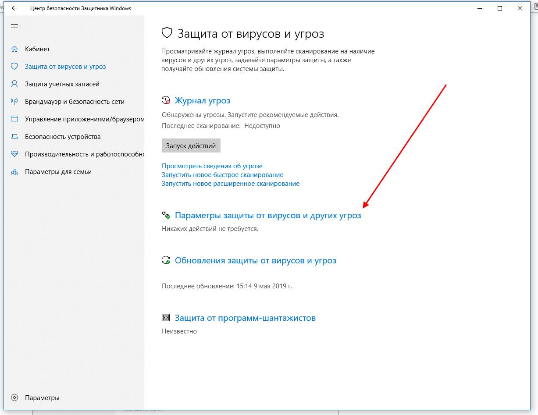 Как открыть параметры защиты от вирусов и других угроз в Win 10