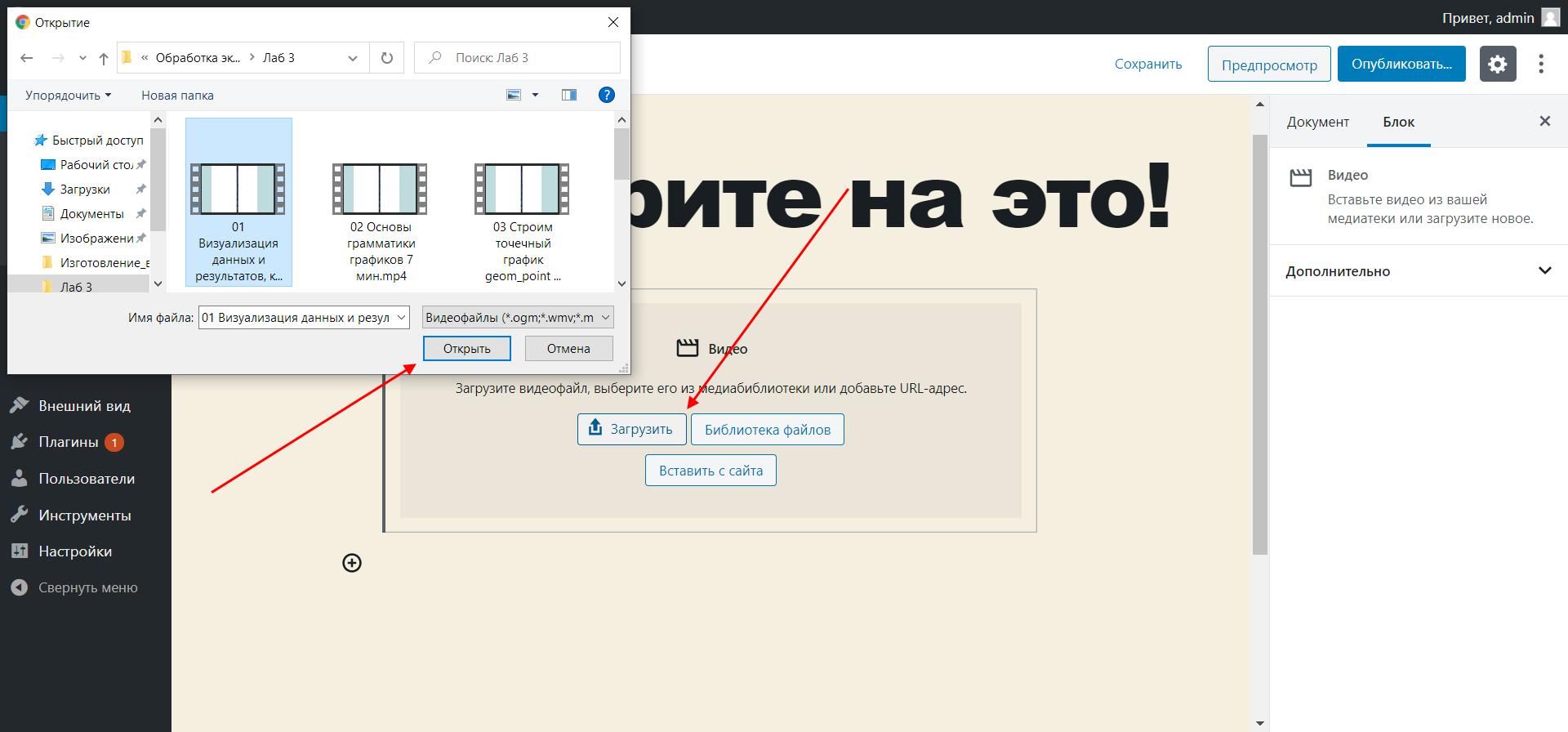 Как с компьютера загрузить видео на WordPress
