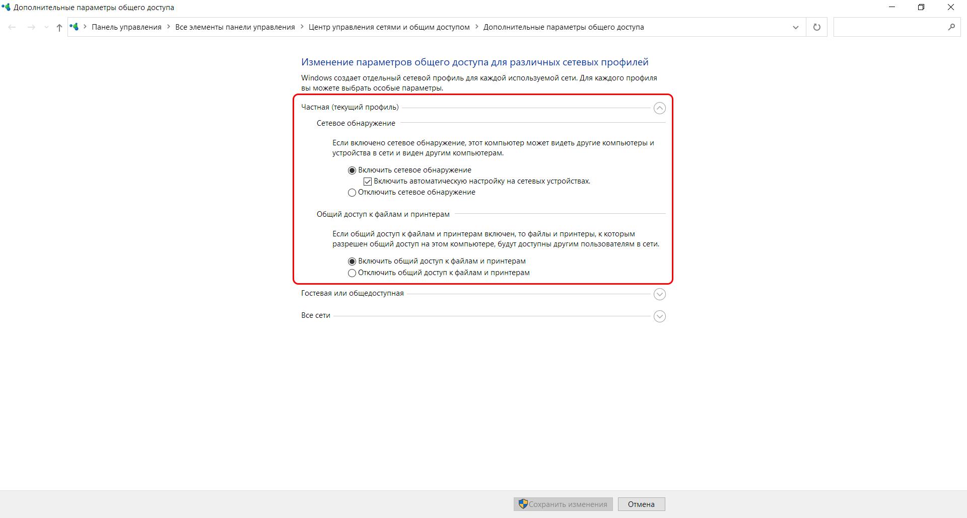 Параметры общего доступа в Windows 10