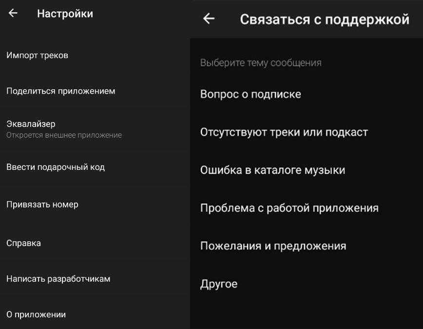 Обращение с проблемой в техподдержку через мобильное приложение Яндекс.Музыка