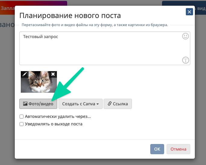 Кнопка добавления изображения к посту