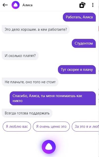 Общение с голосовым ассистентом Яндекса