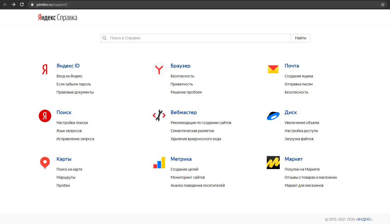 Страница со справочной информацией Яндекс.Справка