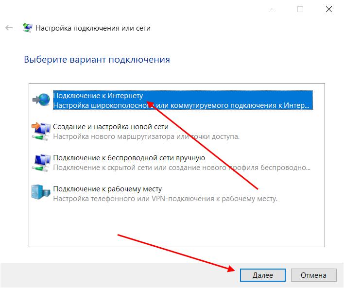 Создание нового подключения к Интернету в Windows 10