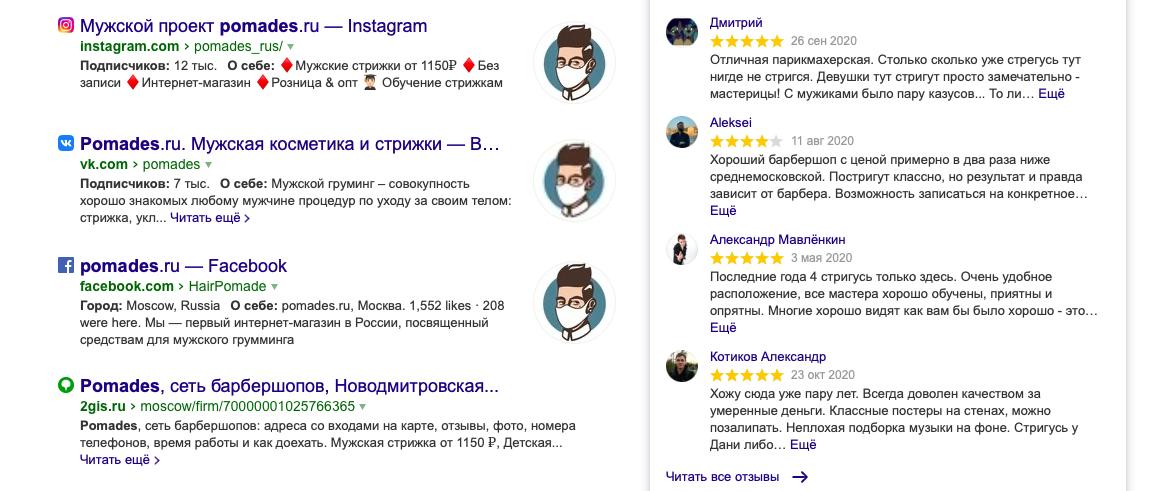 Отзывы о заведении в Яндексе