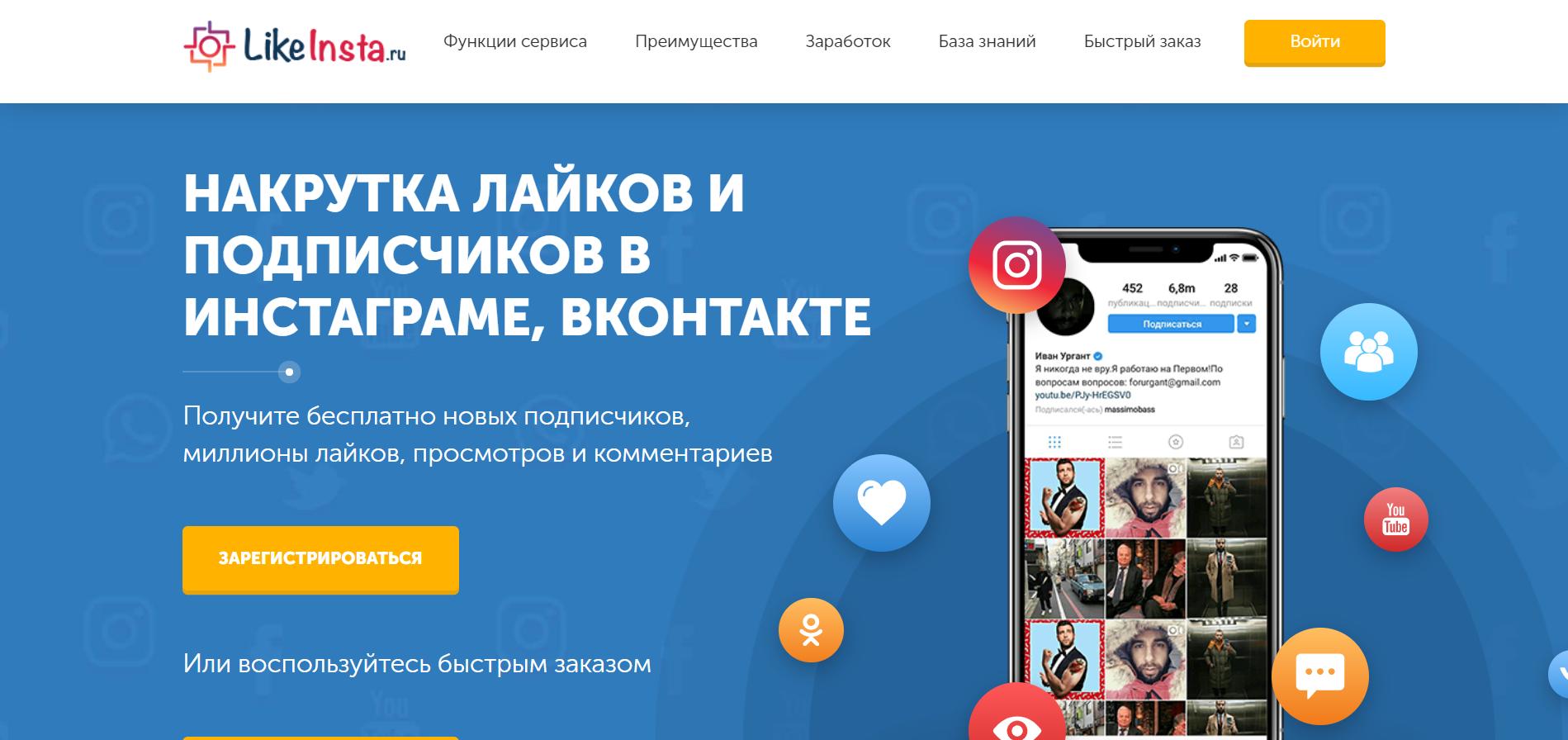 LikeInsta бесплатный сервис для накрутки подписчиков в инстаграме