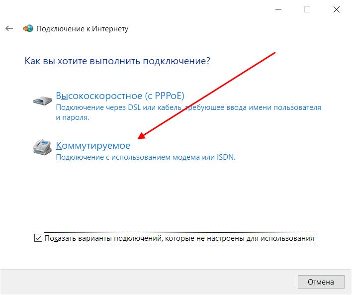 Как подключиться к модему в Windows 10