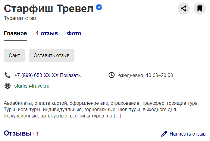 Компания в Яндек Справочнике