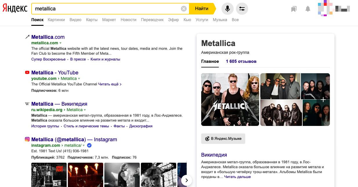Результаты поиска по запросу Metallica