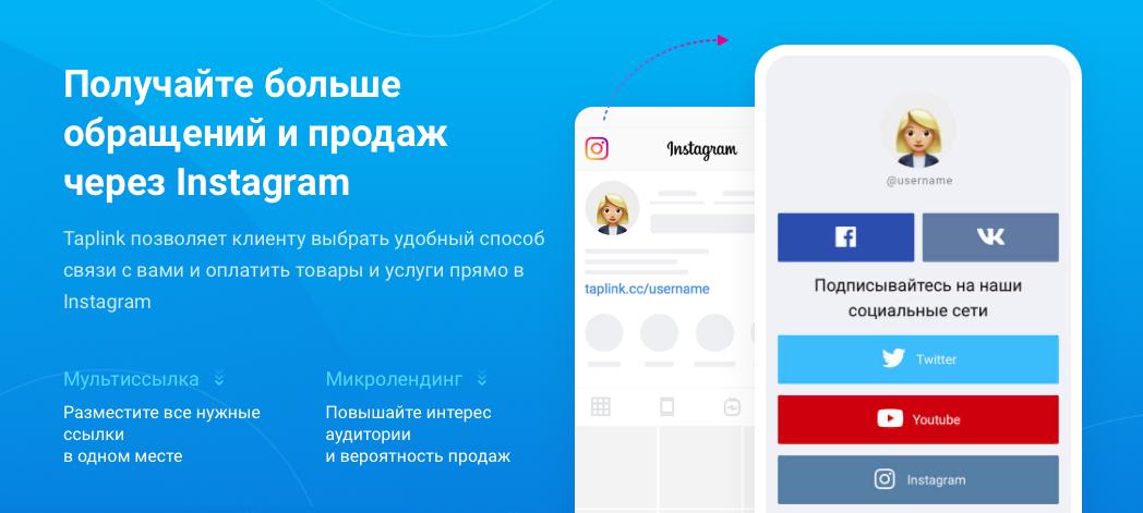 Официальный сайт приложения TapLink