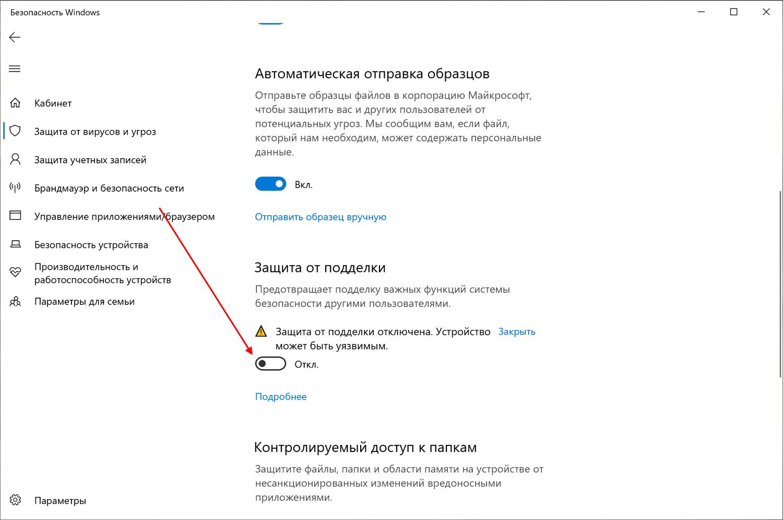 Как отключить защиту от подделки в Windows 10
