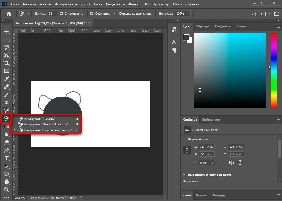 Ластик и его разновидности в программе Adobe Photoshop