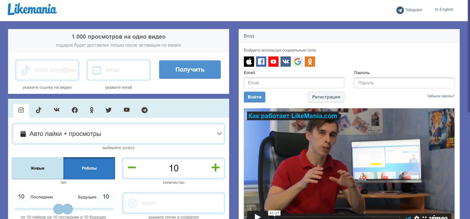 Likemania сервис для накрутки подписчиков в инстаграме