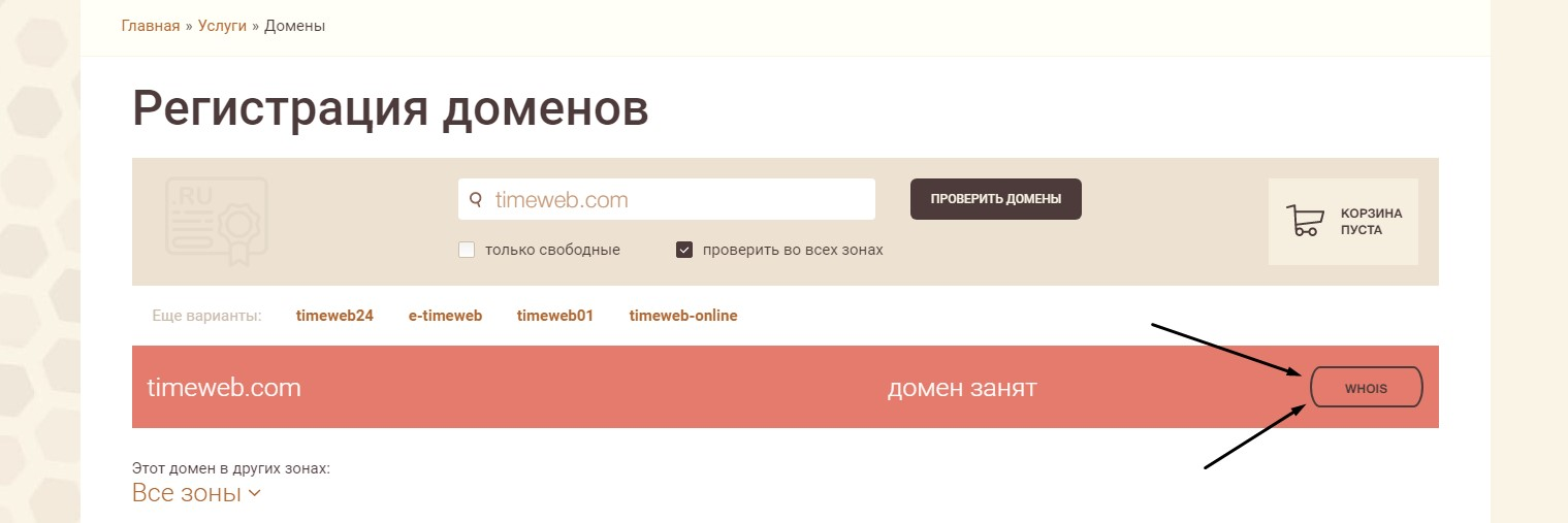 Проверка данных по домену через сервис whois Timeweb