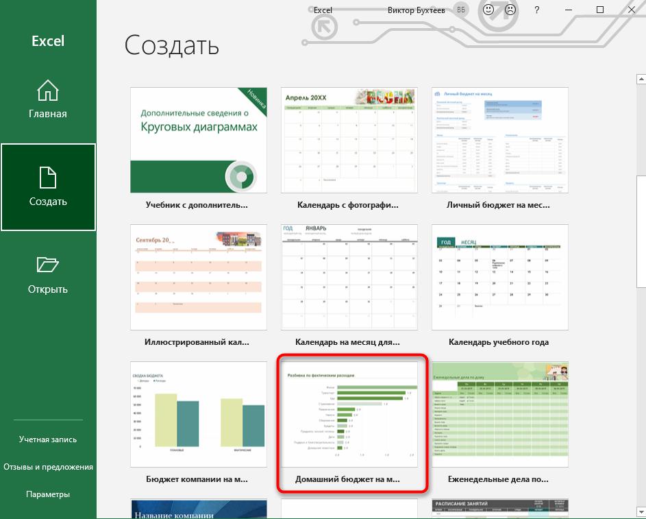 Выбор шаблона таблицы в Microsoft Excel