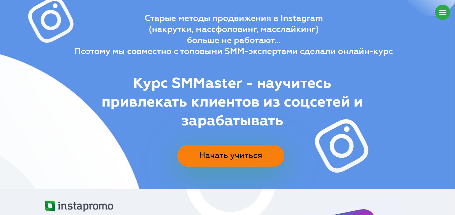 Instapromo сервис для накрутки подписчиков в инстаграме