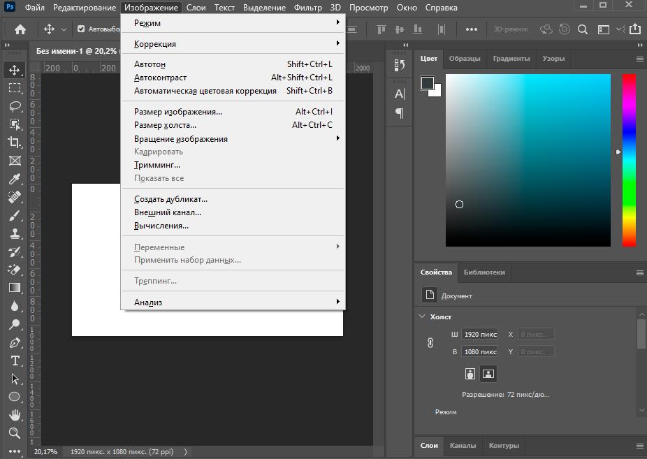 Просмотр параметров меню Изображение при работе с программой Adobe Photoshop