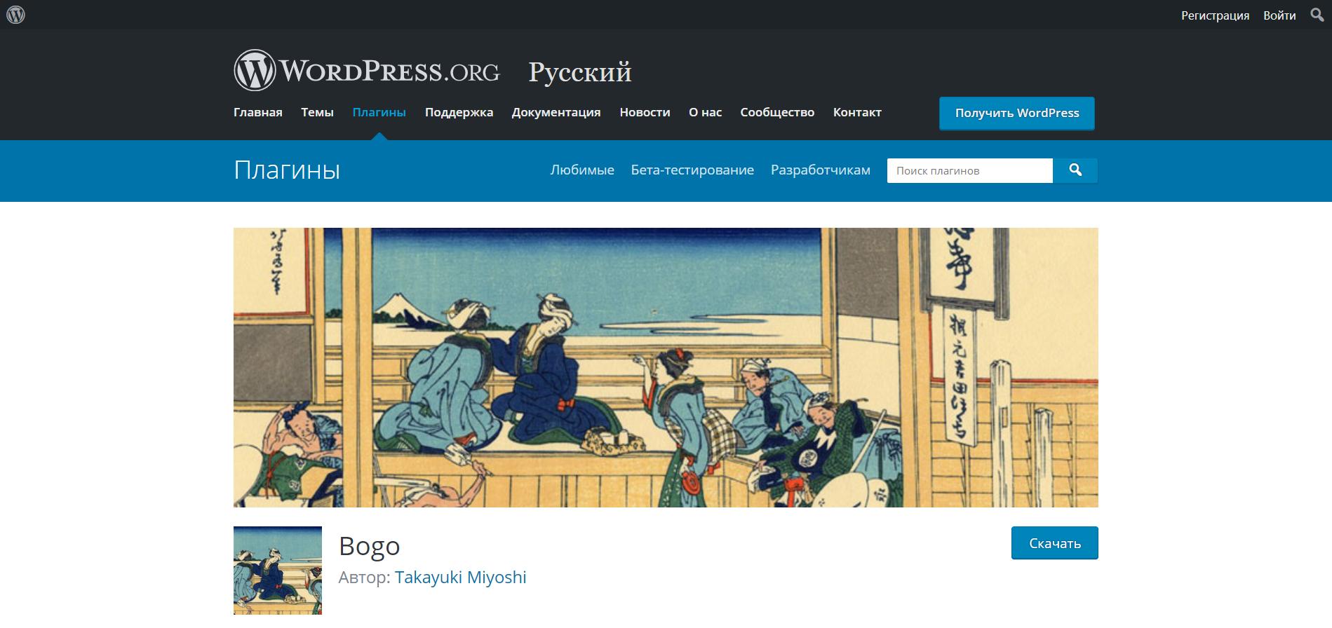 Bogo плагин для перевода сайта на WordPress