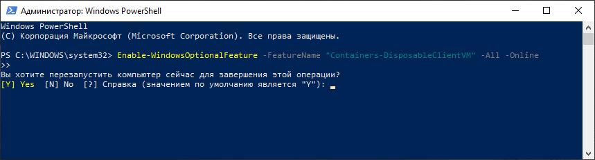 Как включить Windows Sandbox через PowerShell