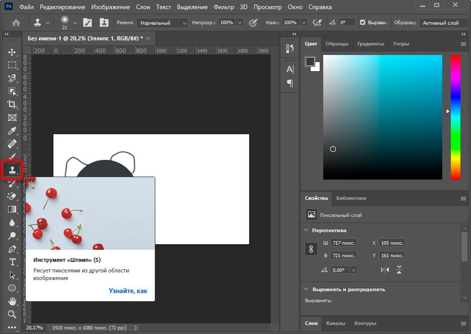 Инструмент штамп для замены объектов на фотографии в программе Adobe Photoshop