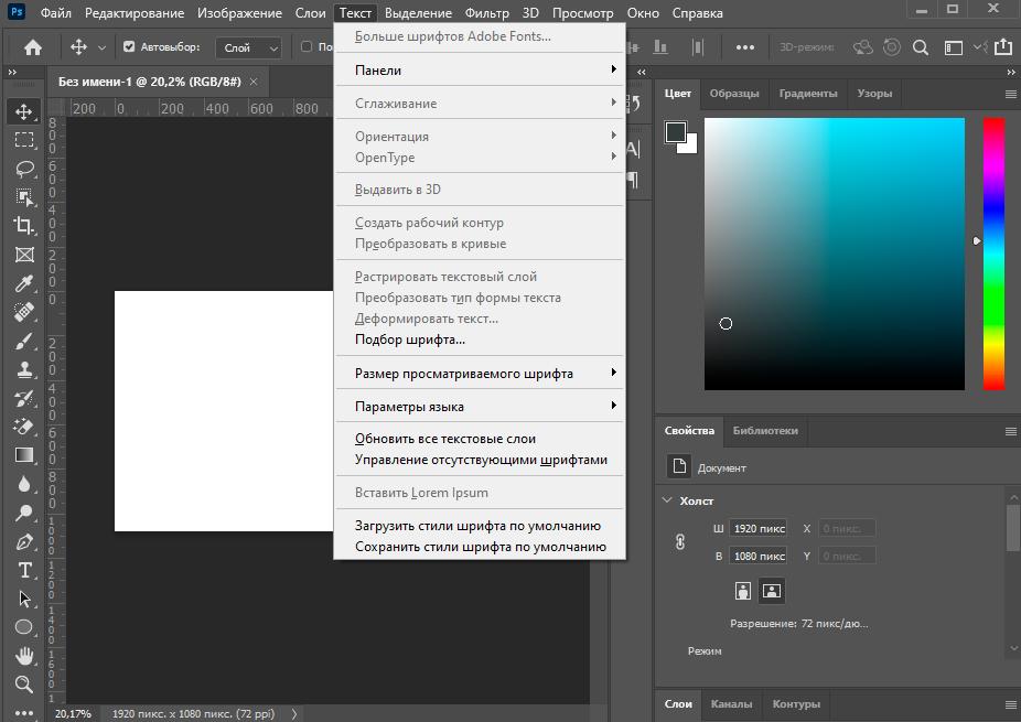 Использование меню Текст для редактирования надписей при работе с программой Adobe Photoshop